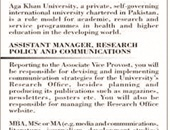 Job In Aga Khan University In Karachi 13 Aug 2018