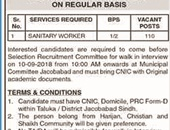 Job In  Municipal Coporation 13 Aug 2018