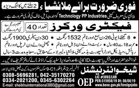 Factory Workers Jobs in Malaysia 2019