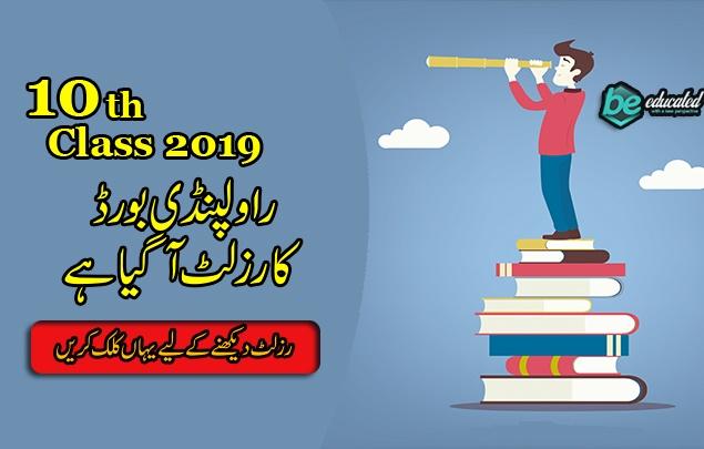 10th class result 2019 Rawalpindi Board