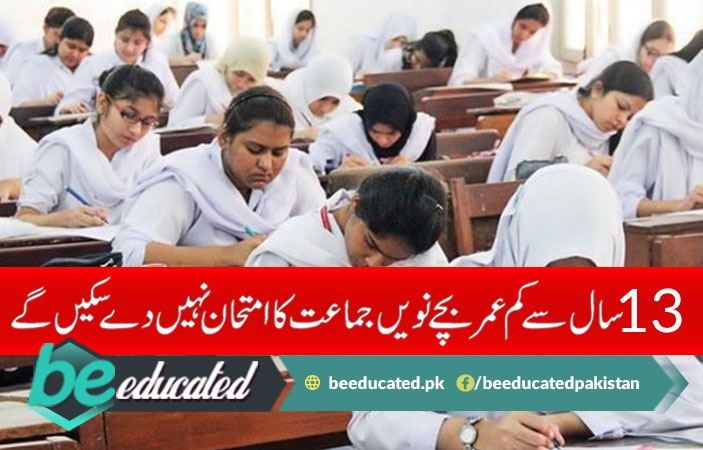 9th Class Students Younger than 13 Are Not Getting Roll Number Slips