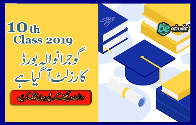 BISE Gujranwala 10th class Result has been announced