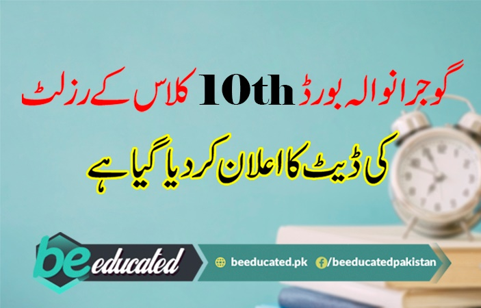 Gujranwala Board 10th Class Result 2018 Date Announced