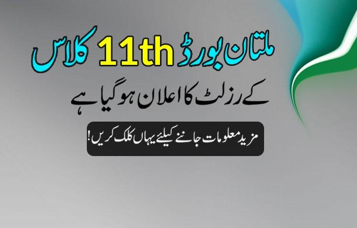 11th class result 2019 Multan Board