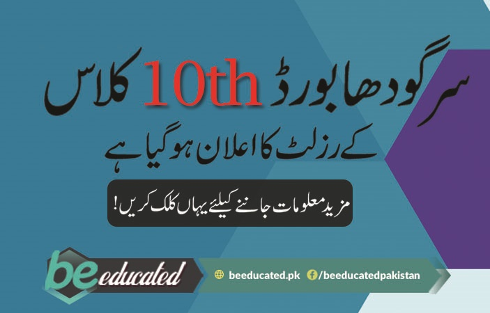 Sargodha Board 10th Class Result 2018 Announced Result of 10th class