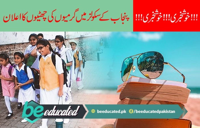 Summer Vacations Announced in Punjab Schools from 17 May