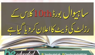 Announcement Date of Sahiwal Board 10th Class Result 2018 Declared