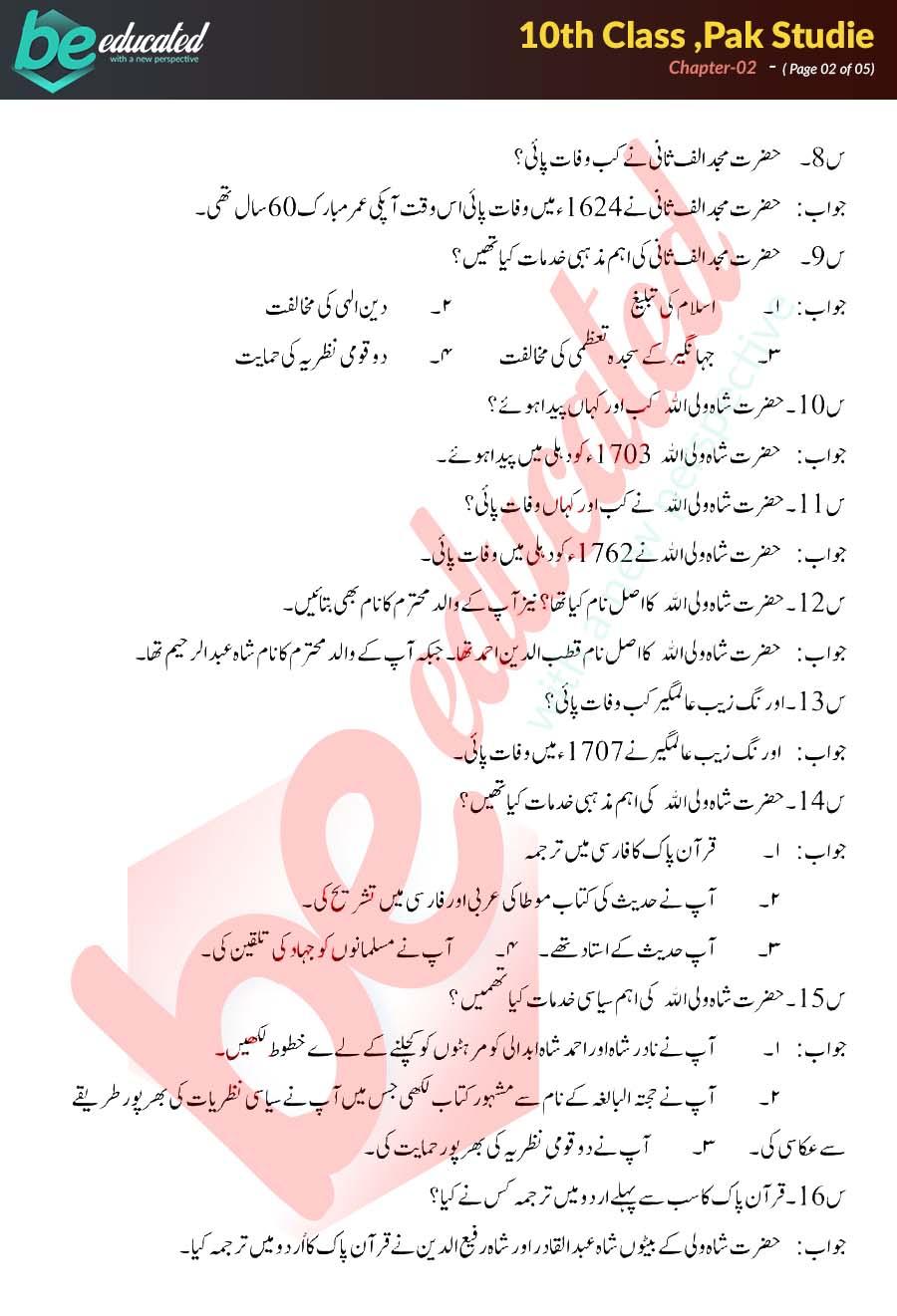 notes of pak studies Pakistan studies notes for o level for further detail please contact: tahir4tahir@gmailcom.