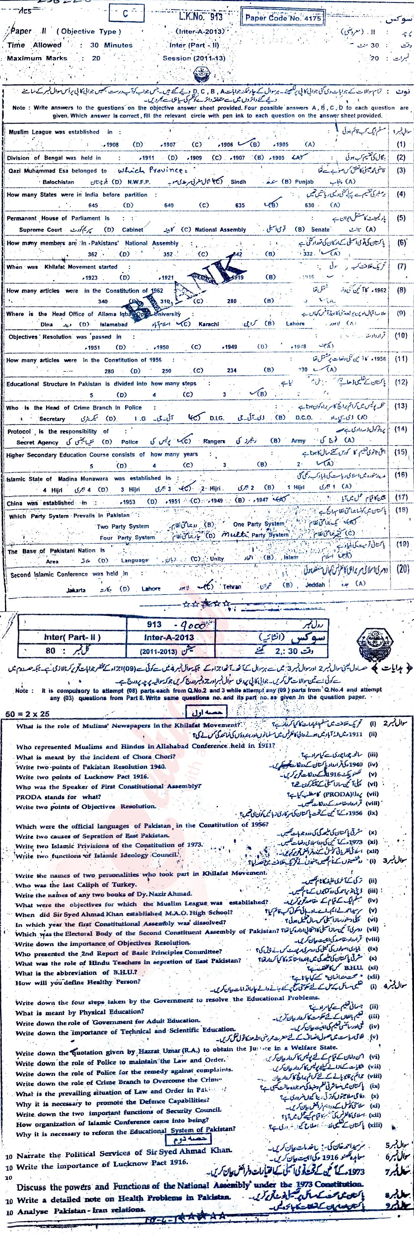 Civics (general group) Solved Past Paper 10th Class 2013 Karachi Board