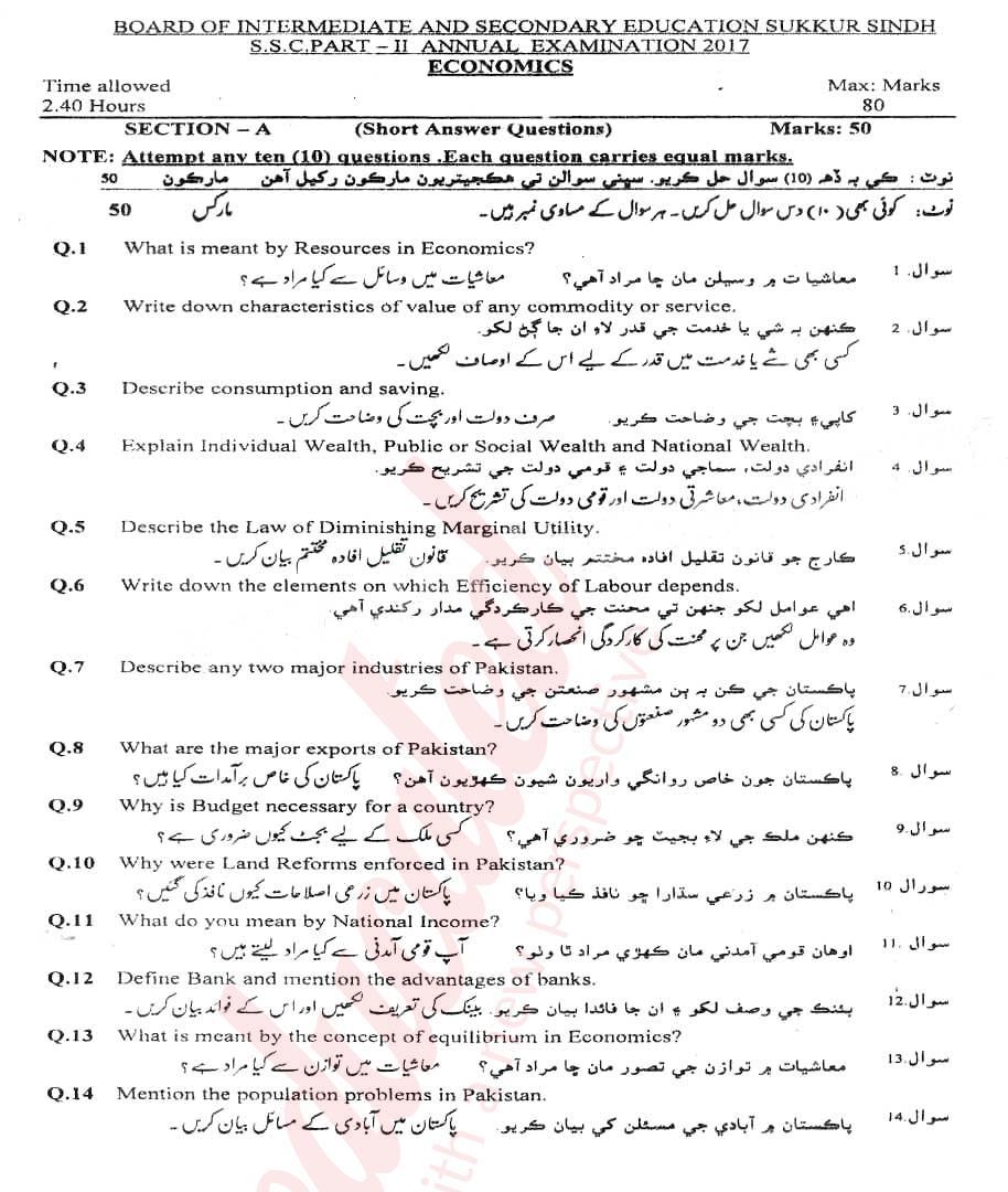 Economics 10th Urdu Medium Past Paper Group 1 BISE Sukkur 2013