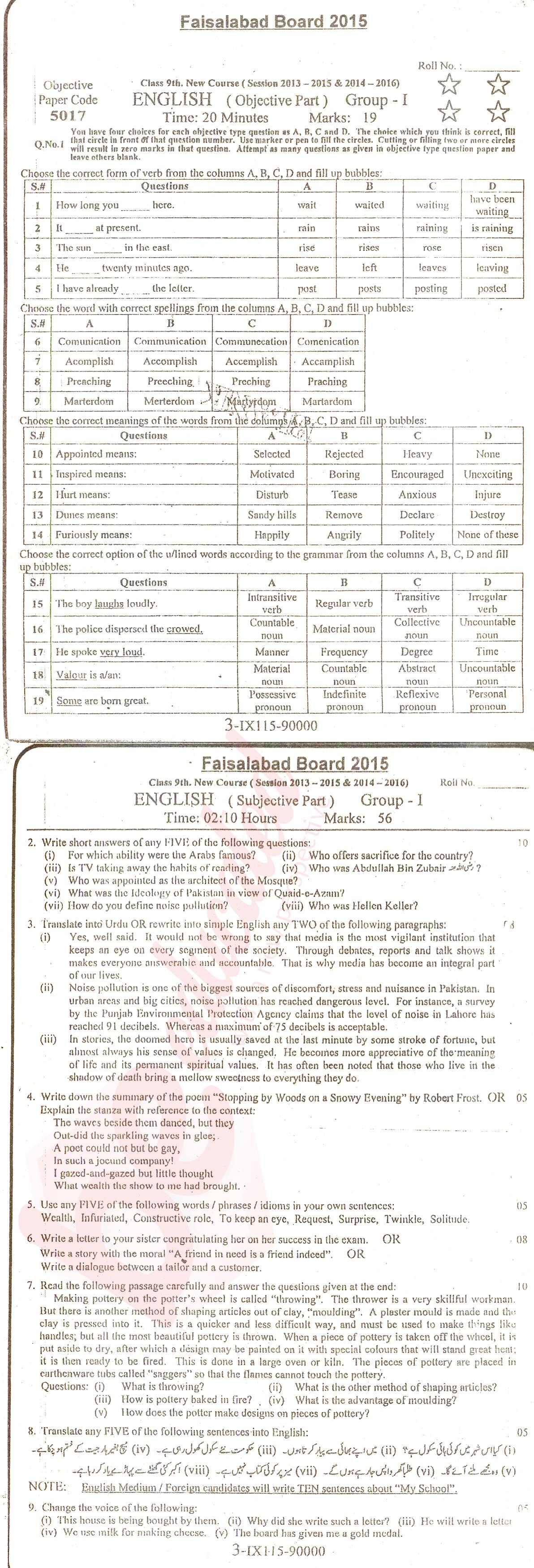 english papers for class 9 Class 9 app contains all subjects - science, maths, english, social science, sanskrit, computer science, information technology, hindi, geography sample question papers and question banks with solutions for last year papers.