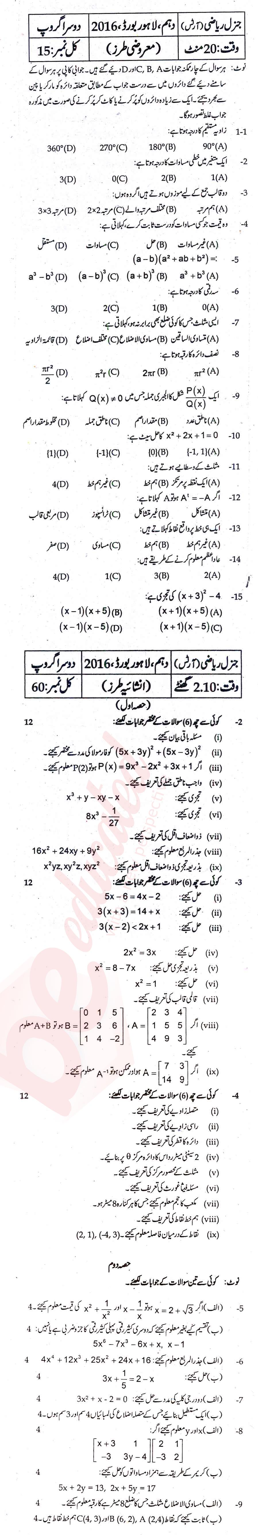 BISE Lahore Board Past Papers 2017-2018 biselahore.com