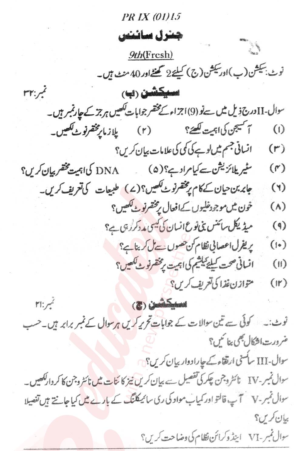 General Science 9th Urdu Medium Past Paper Group 1 BISE Mardan 2015