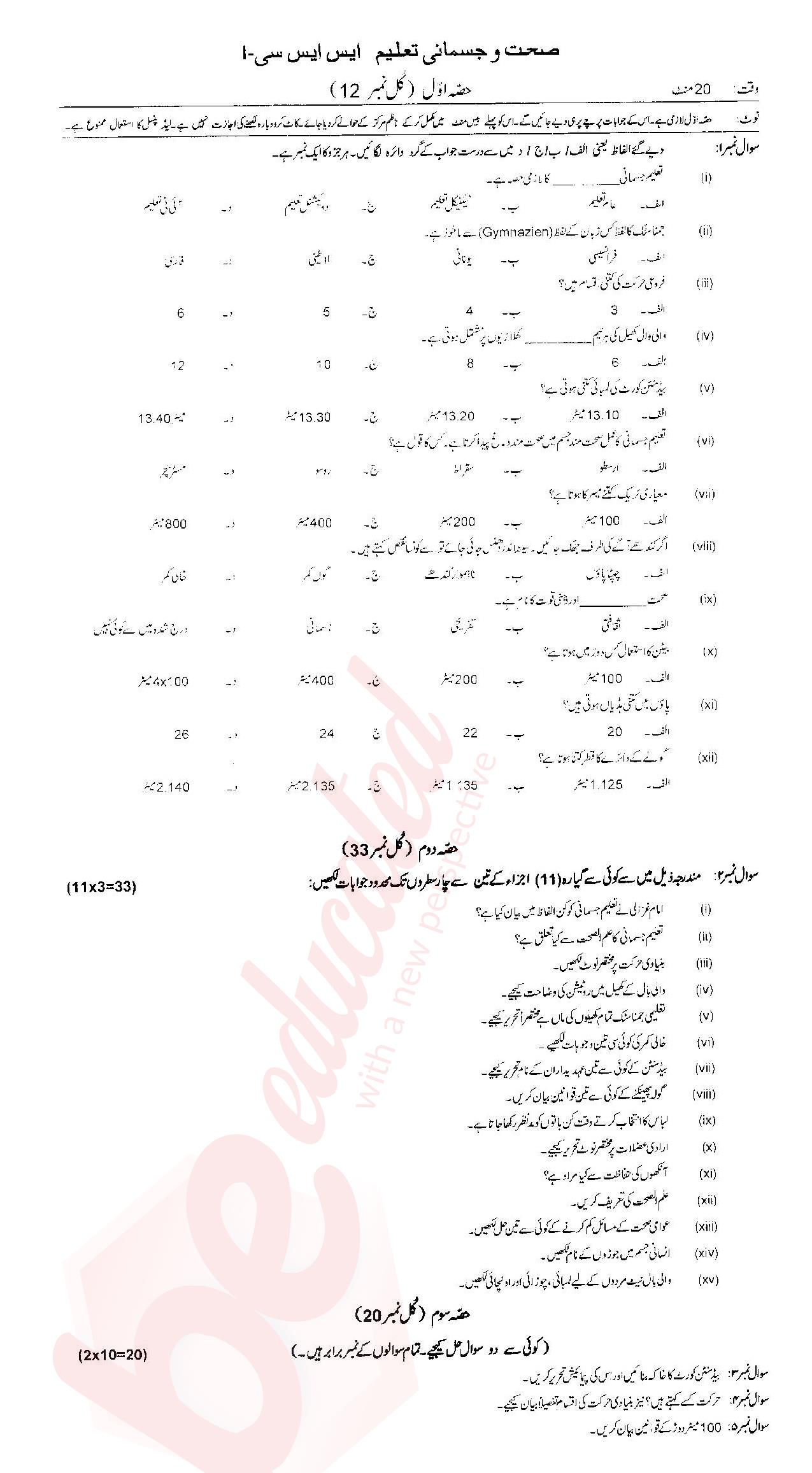 Health and Physical Education 9th Urdu Medium Past Paper Group 1