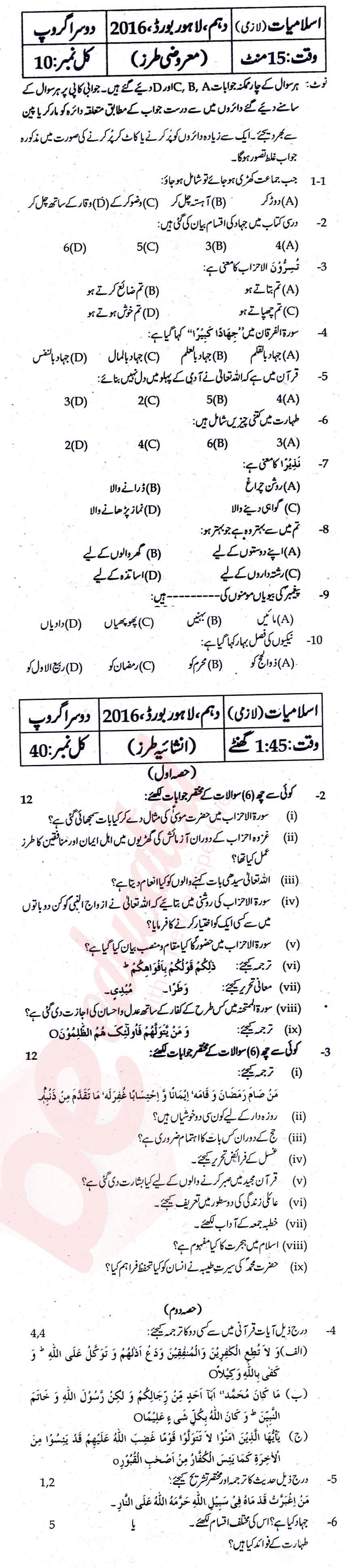 islamiat paper Pakistani students can get federal public service commission islamiat css past paper 2017 in pdf download online for preparation of exams.