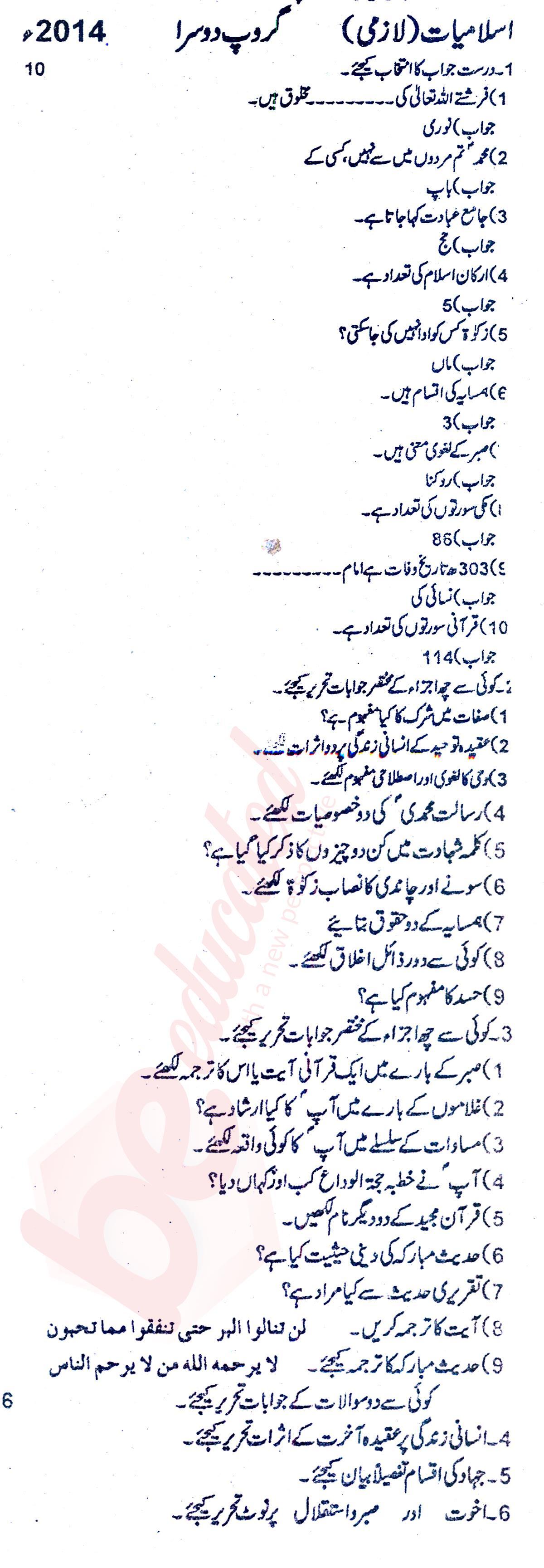 islamiat paper Css exam - 'islamic studies' paper (2016) css exam guide css exam - past papers essay paper english (precis & composition) paper general science paper current .