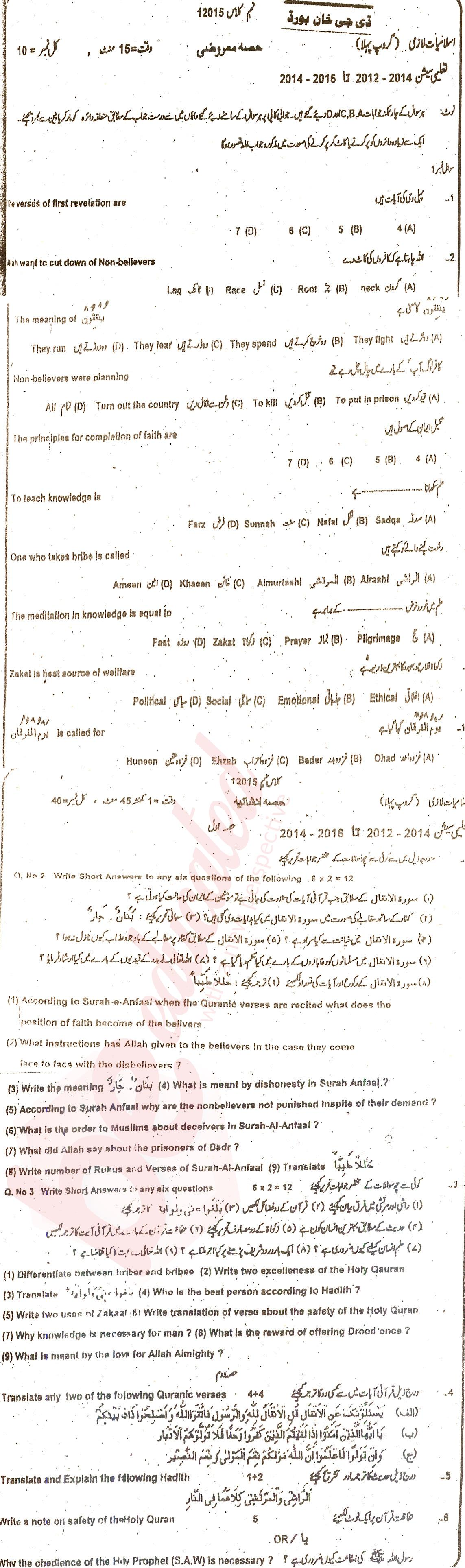 Islamiat (Compulsory) 9th class Past Paper Group 1 BISE DG