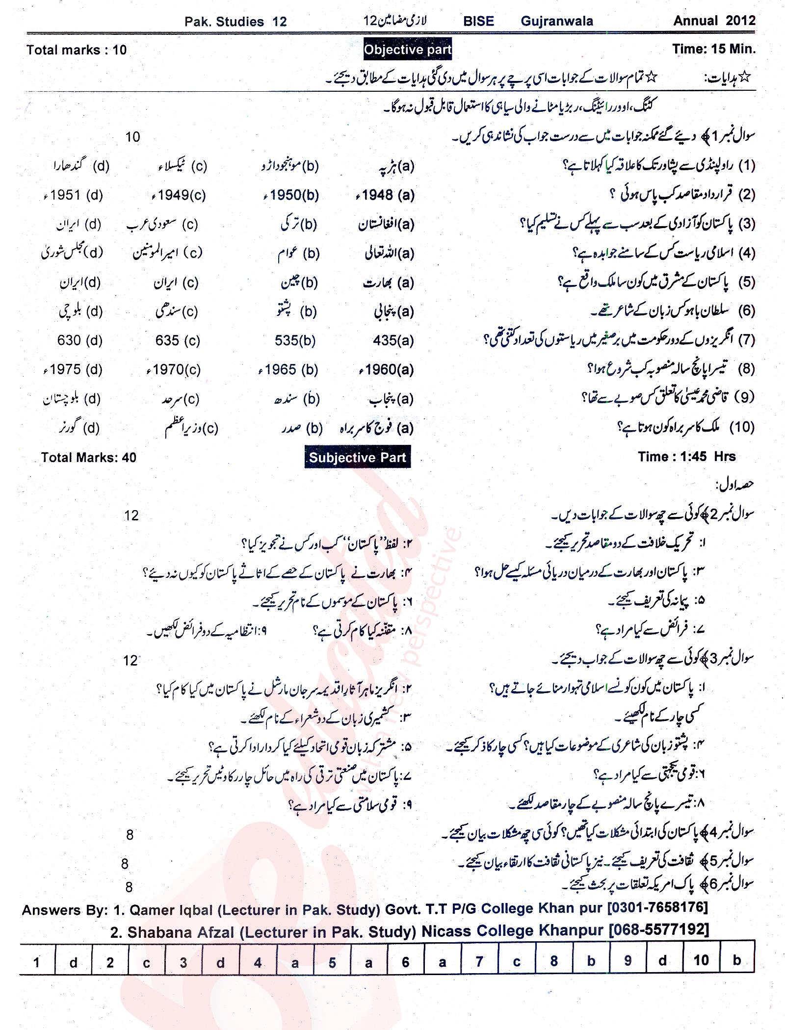 study plan pakistan studies Pakistan studies - free download as pdf file blank sheets are provided in each syllabus for writing notes on potential lesson plans mcqs from pak study.