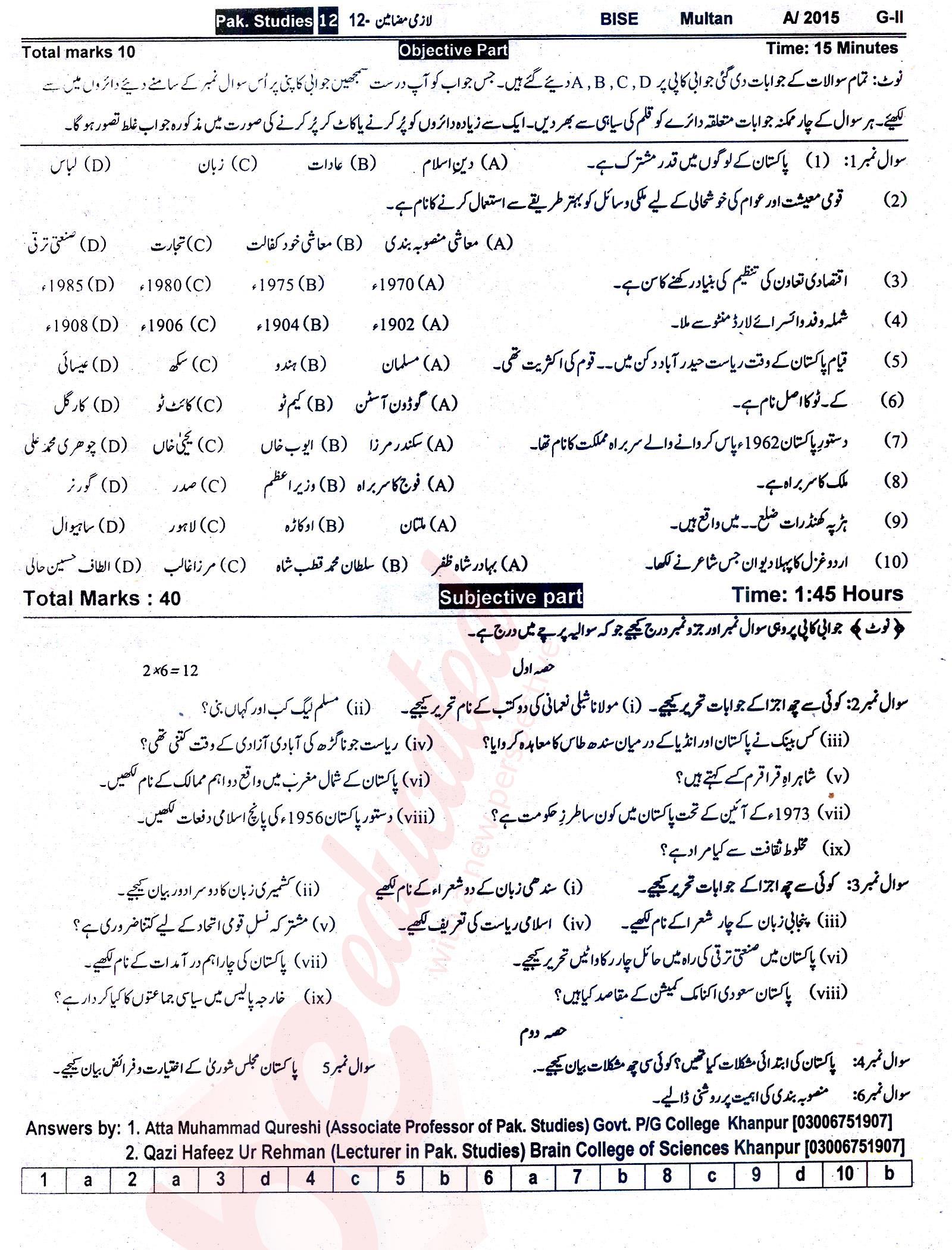 gce pakistan studies paper Jobs syllabus edexcel international gcse pakistan studies - pakistan studies paper 1: the history  gce 'o' level pakistan studies (2059.