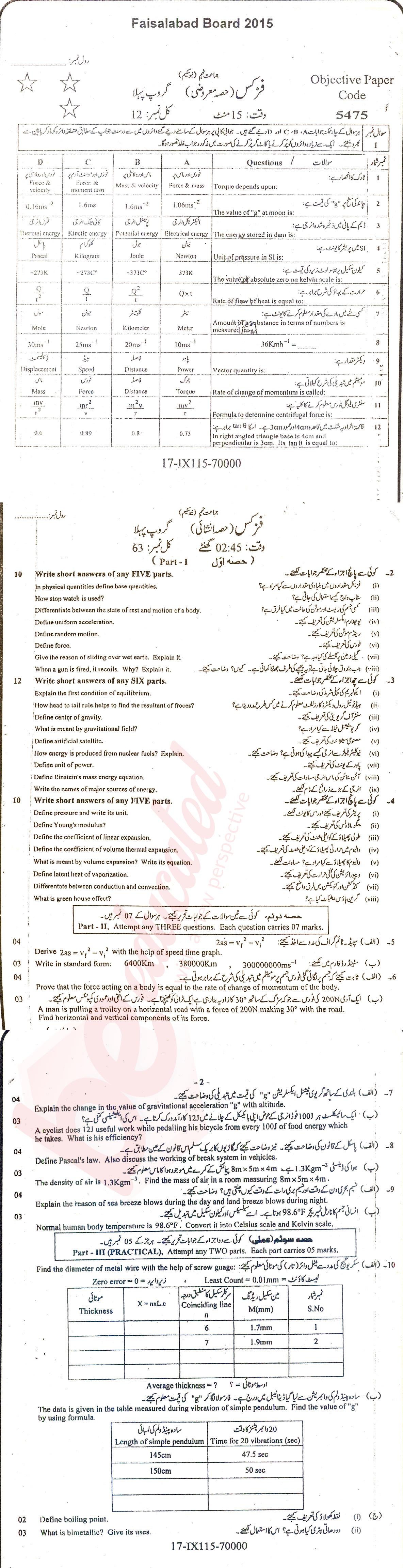 Term test papers of Colombo schools