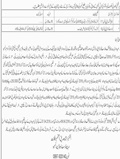 Jobs In Forest Department Mansehra Division 04 Oct 2018