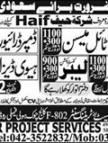 Shark-e- Haif based in Saudia Offers Jobs 2019