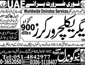 Agriculture Worker Jobs in UAE