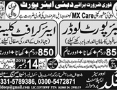 Aircraft Carrier, Airport Loader jobs in Dubai