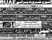Al Faisal Trade Test & Technical Training Center Rawalpindi Offering Jobs  UAE