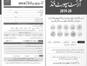 Artist  Government of Punjab Offering Jobs In Lahore