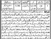 Baildar Jobs In Agriculture Department Mianwali