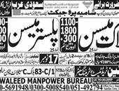 Block Mason, Plaster Mason Jobs In Saudi Arab