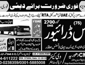 Bus Driver jobs in Dubai