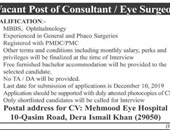 Consultant,Eye Surgeon Jobs In Mehmood Eye Hospital  Dera Ismail Khan