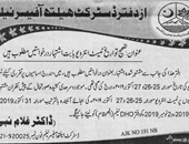 District Health Authority Offering Jobs In Neelum