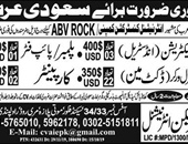 Electrician, Plumber, general worker, carpenter Jobs in Saudi arabia