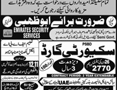 Emirates Security Guard jobs in Dubai