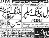 General Helper Jobs in UAE