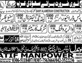Gondal Trade Test & Traininf Center Rawalpindi  Offering Jobs In Saudi Arab