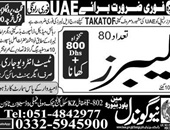 Gondal Trade Test & Training Center Offering Jobs In UAE