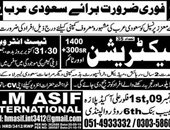 H.M Asif International Rawalpindi Offering Jobs In Saudi Arab