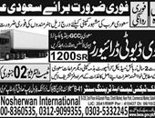 Heavy Duty Driver Jobs Saudi Arabia