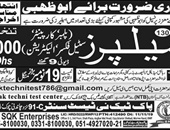 Helper Jobs In Dubai