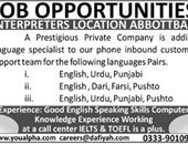 Interpreter Jobs In Private Company  Abbottabad