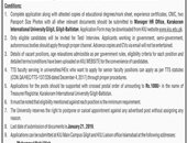 Job In Karakoram International University 2 Jan 2019