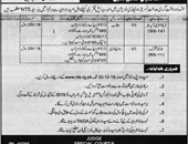 Junior Clerk & Data Entry Operator Jobs In Anti Terrorism Department  Rawalpindi