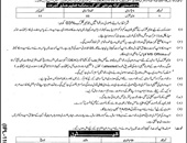 Junior Clerk Jobs In Gujrat