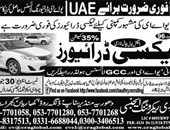 Latest International Taxi Driving Jobs In UAE 2019