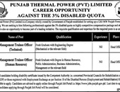 Latest Jobs In Punjab Thermal Power Private Limited 2019
