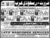 Latif Manpower Services Lahore Offering Jobs In Saudi Arab